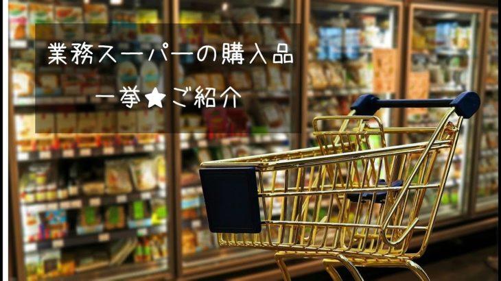 業務スーパー購入品紹介★業スーは節約主婦の味方!