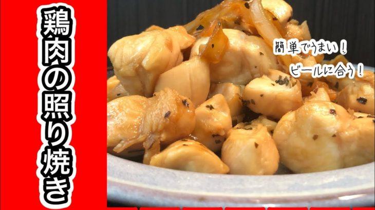 鶏肉の照り焼き おつまみレシピ 簡単料理 子供が喜ぶ