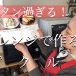 レンジで簡単ピクルス/レシピ本の中の料理を片っ端から再現シリーズ