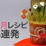 【お正月レシピ】簡単!作りたくなる本格レシピ*かまぼこ*門松*ちらし寿司