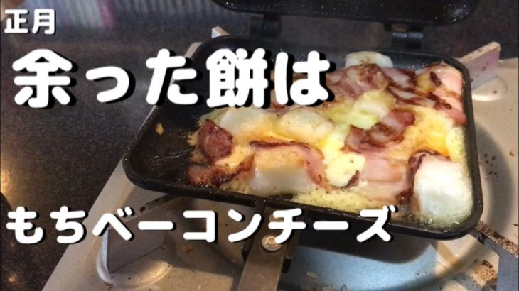 余った餅レシピ【簡単】もちベーコンチーズ 、ホットサンドメーカーで焼くだけ