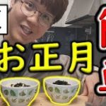 『お正月・新年』韓国料理トックク!男も簡単に作れるレシピ