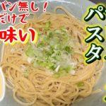 【超簡単底辺飯】わさびマヨネーズパスタが本当に美味しい【一人暮らしご飯】