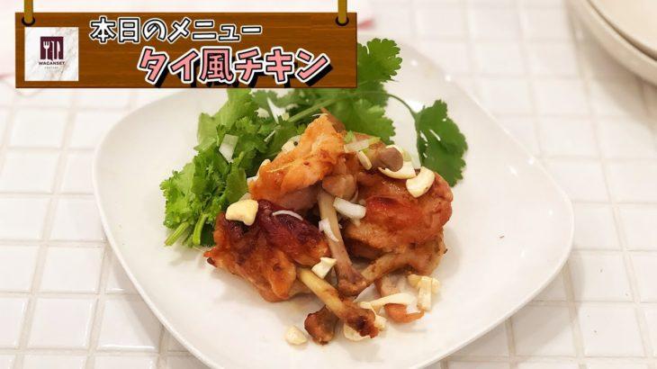 【コース料理 3品目】簡単漬け込みでジューシータイ風チキン 主婦 節約 料理動画 おかず