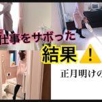 【ルーティン】専業主婦・3歳児ママのとある1日に密着   〜家事・育児〜