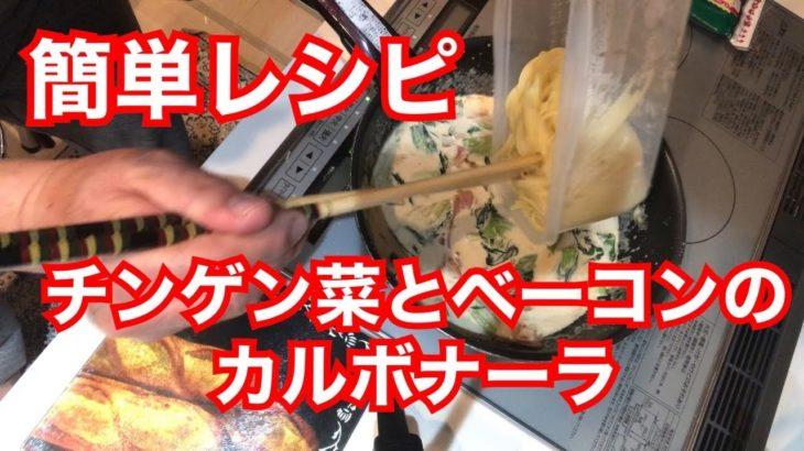 簡単料理チンゲン菜レシピ、チンゲン菜とベーコンのカルボナーラ