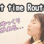 【ナイトルーティン】今夜はママ休業!ゆっくりバスタイム&自由時間ver