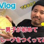 【料理vlog】アラサー男子が初めてミルクレープ作ってみた!【クックパッド】