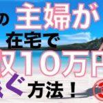 【在宅ワークx物販】最新版➂!主婦が副業で月収10万円稼ぐ方法!女性起業