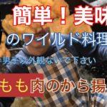 簡単!男のワイルド料理 レシピ1【鶏のから揚げ編】