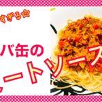 【10分レシピ】簡単すぎる☆サバ缶のミートソース風【アレンジ色々】