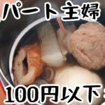 【貧乏パート主婦】おでんスープジャー弁当【業務スーパー食材を使って100円以下節約弁当】