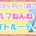 育児ナイトルーティン!楽な寝かしつけ☆生後10ヶ月〜1歳2ヶ月/セルフねんね/ジーナ式アレンジ