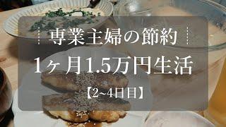 専業主婦の節約|1ヶ月食費1.5万円生活②【料理下手】