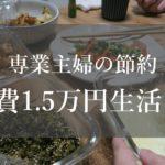 専業主婦の節約|1ヶ月食費1.5万円生活①【料理下手】|業務スーパ購入品紹介
