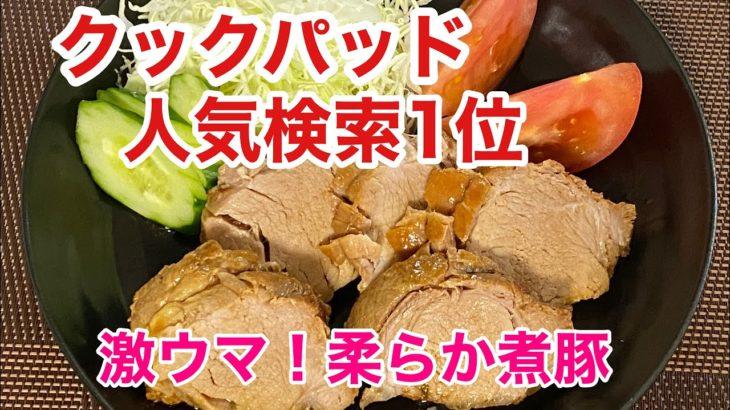 クックパッドパッド人気検索1位!激ウマ煮豚/Cookpad popular search No. 1 boiled pork   by ウキウキるんるん