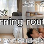 【モーニングルーティン】主婦・2児ママ/平日起きてから幼稚園に送るまで