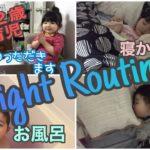 【2人育児のナイトルーティン 】0歳・2歳の子ども2人ママの平日夜の様子