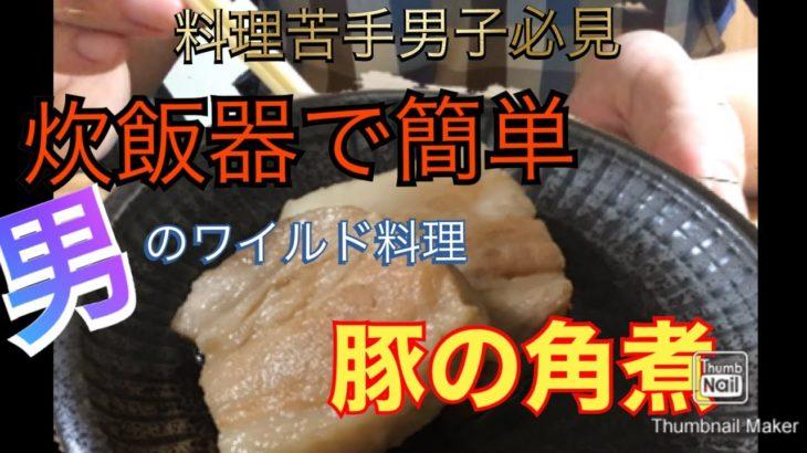 男メシ!炊飯器で簡単料理 レシピ2【豚の角煮編集】