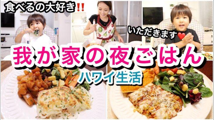 【料理】簡単 夜ごはん紹介!!!!!!!!!!【2 Quick Dinner】ハワイ 主婦 ご飯の支度 海外子育てママ 子供モッパン