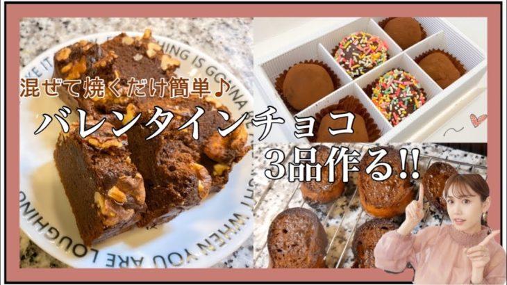 【バレンタイン】超簡単チョコレシピ3品♪大量生産にも!100均グッズでラッピング!!