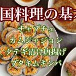 韓国料理で簡単おもてなしレシピ4品 チャプチェ•カムジャジョン•自家製タテギで唐揚げ•ブタキムキンパ【韓国料理】【レシピ】