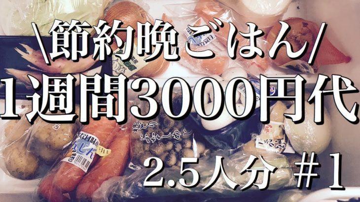 【食費節約】4人家族1週間で3000円代の節約晩ごはんに料理下手が挑戦!#1 食費 節約