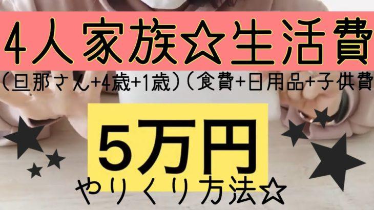 4人家族☆生活費5万やりくり!初投稿主婦ママ♡