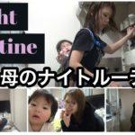 【ナイトルーティン】9歳、4歳、9か月のワーキングママの平日の夜
