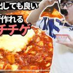 【韓国料理】激ウマ&簡単!5分で作れるキムチチゲレシピ 日本のキムチでも作れます