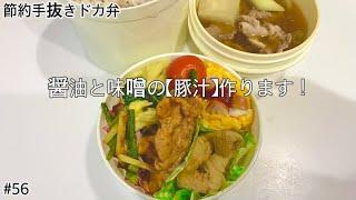 節約手抜きドカ弁#56 味噌と醤油味の豚汁!皮を剥かない、炒めない、冷凍肉そのままのスピード調理わら