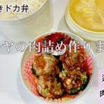 節約手抜きドカ弁#62 週一肉弁当の日!ゴーヤの肉詰め旦那弁当と中華スープ作ります
