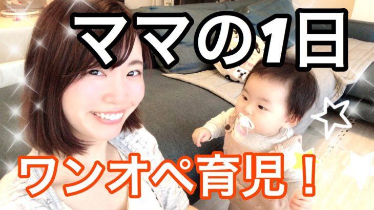 ぐずぐずモードな9ヶ月の赤ちゃんとママのリアルな1日!①【ワンオペ育児のモーニングルーティン】(朝〜昼)
