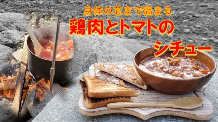 焚き火でシチュー鶏肉とトマトでアレンジ!レシピ簡単アウトドア飯 デイキャンプでキャンプ飯を楽しもう!Asteriskちゃんねる【OUTDOORKitchen】