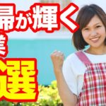 【副業】主婦の小遣い稼ぎ副業BEST5
