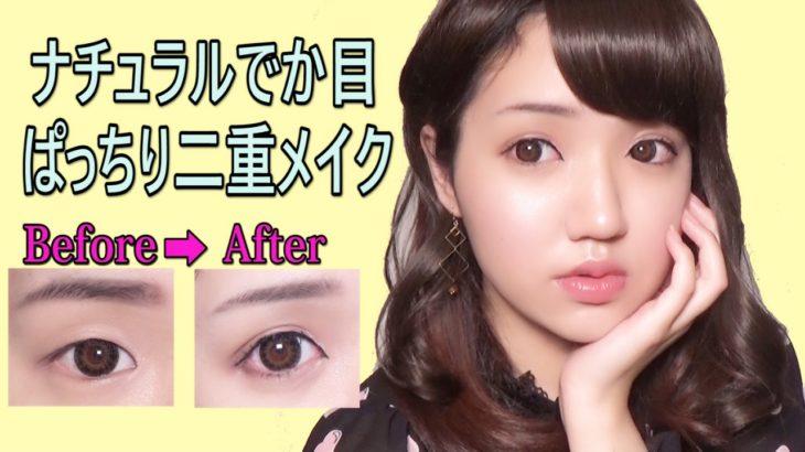 つけまなし!ナチュラルデカ目メイク♡ラクオリでぱっちり二重♡/Big eye Makeup
