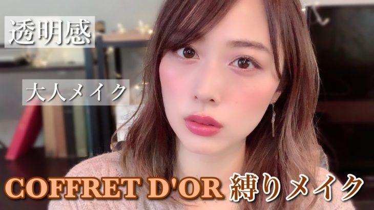 コフレドール縛り🧡透明感のある大人メイク✨新作ベースも🙆♀️/Coffret D'OR One Brand Makeup Tutorial!/yurika