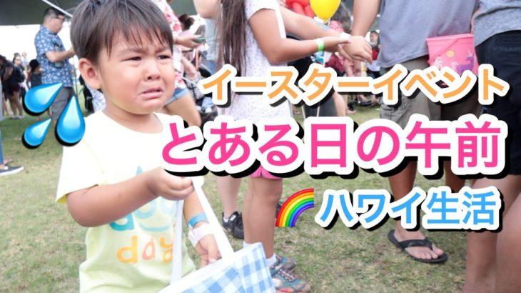 【ワンオペ育児】とある日の午前中!!!!【Easter Event】ハワイ 主婦 |海外子育てママ|新米ママ 妊娠
