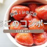 【いちごコンポートのレシピ】簡単!いちご煮の作り方【きょうの料理で話題】-How to make Strawberry Compote