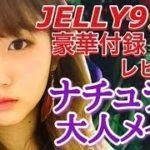 【雑誌付録】JELLY9月号!豪華付録でナチュラル大人メイク法!◆EMODA×JELLY◆