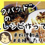【料理動画】クックパッドで人気のレシピ/鉄鍋LODGE/夫婦ふたりごはん