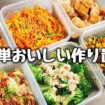 【作り置き】簡単おいしい作り置き7品《Making Japanese meal》