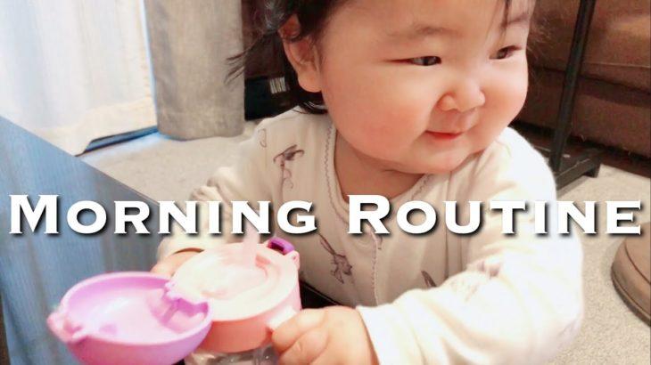 Morning Routine / 生後9ヵ月赤ちゃんとのモーニングルーティン