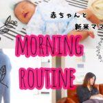 【Morning Routine】生後1ヶ月の赤ちゃんと新米ママのモーニングルーティーン