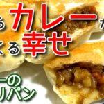 【炊飯器レシピ】簡単!パンレシピ カレーのちぎりパン N.D.Kitchen