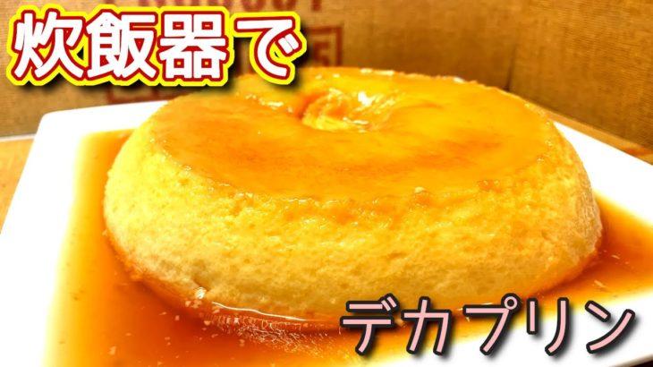 【炊飯器レシピ】簡単 美味しいデカプリン!の作り方、レシピ N.D.Kitchen