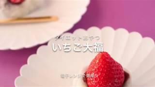 いちご大福レシピ 簡単ダイエットおやつNO5