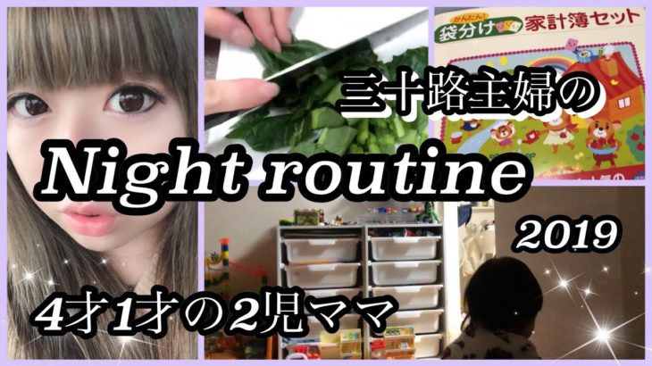 【ナイトルーティン Night routine】一般的な家事育児。グータラ三十路主婦