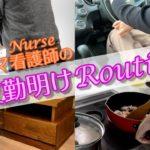 ママ看護師の夜勤明けモーニングルーティン/Night shift Nurse routine