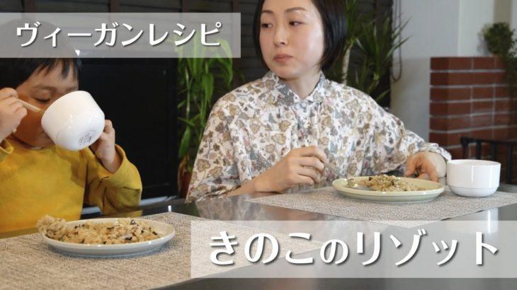ヴィーガン料理・子供OK/簡単きのこのリゾットレシピ/コストコ